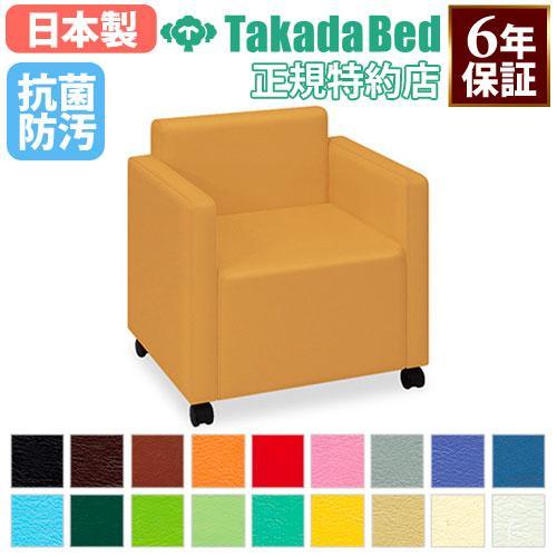 アームチェア TB-797 ロビーチェア 肘付き 椅子 送料無料