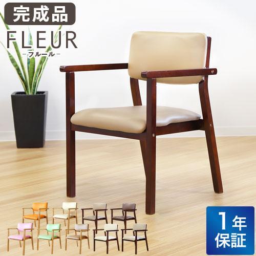 ダイニングチェア 木製 完成品 スタッキング 椅子 肘掛 肘付き レザー PVC 介護 施設 病院 北欧 おしゃれ ダイニング デザイン レトロ ウッドチェア FLEUR FLR-1|lookit