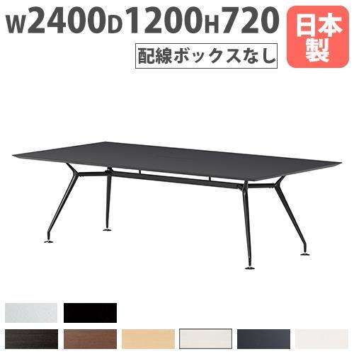 会議テーブル 2412 高級 会議 打合せ 面接 面接 ARD-2412