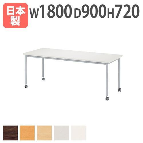 会議テーブル 会議テーブル 会議テーブル 1890 角型 キャスター 施設 ASB-1890KC 99f