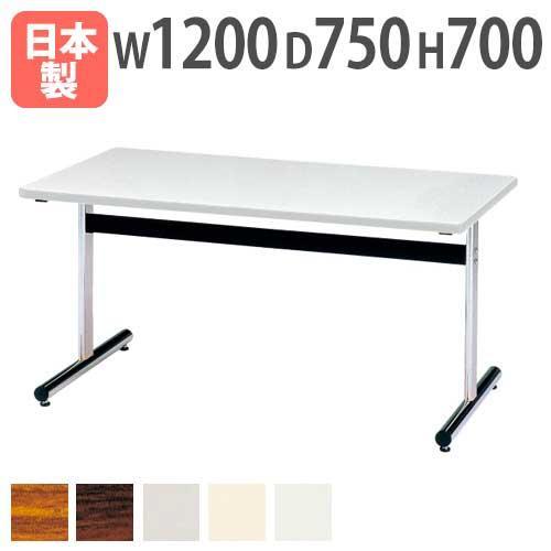 会議テーブル デスク 平机 作業用 打ち合わせ CR-1275K