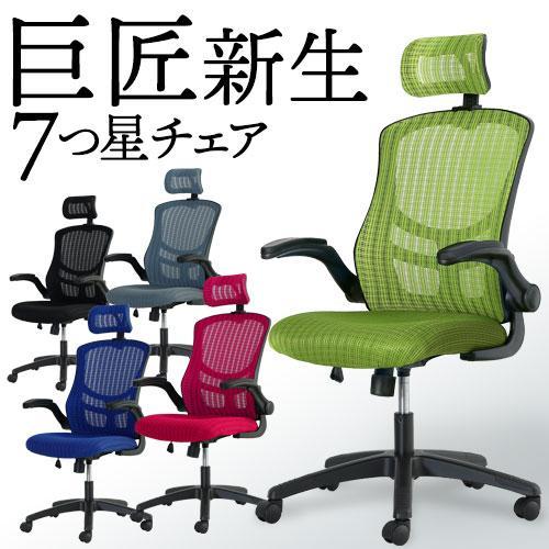 法人送料無料 オフィスチェア メッシュ ハイバック デスクチェア ロッキング 爆安プライス ヘッドレスト MST-7 腰痛対策 パソコンチェア マエストロ7 事務椅子 祝日 肘付き