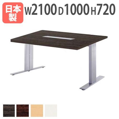 ★新品★ ミーティングテーブル W2100mm W2100mm 会議用 HTH-2110W