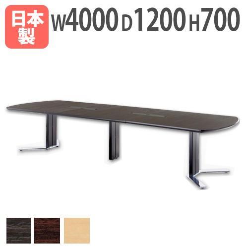 ★新品★ 会議テーブル メッキ脚 配線ボックス 施設 NSL-4012W