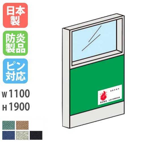 パーテーション 防炎 ガラス 1911 幅1100×高さ1900mm 日本製 仕切り板 目隠し 透明 学校 防炎布地 オフィス LPX-PG1911FP