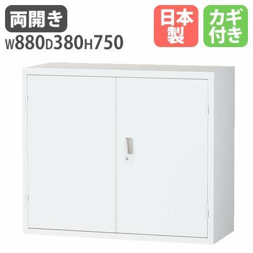 両開き書庫 ホワイト 鍵付き キャビネット 棚 ALZ-H32