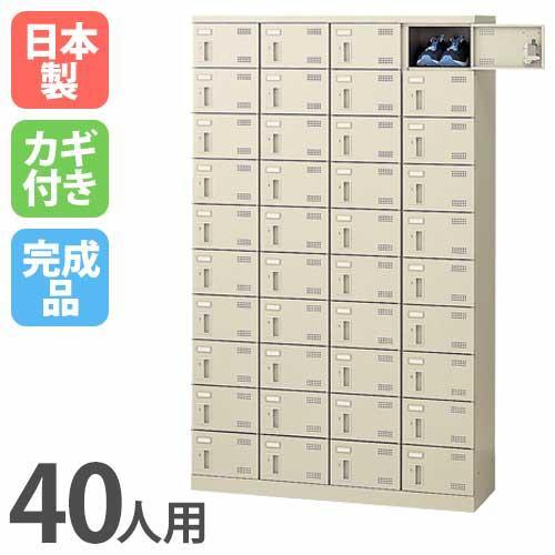シューズロッカー 40人用 4列10段 シリンダー錠 鍵付き 鍵付き 日本製 完成品 スチール 貴重品ロッカー 更衣室 収納 SLB-440-S2