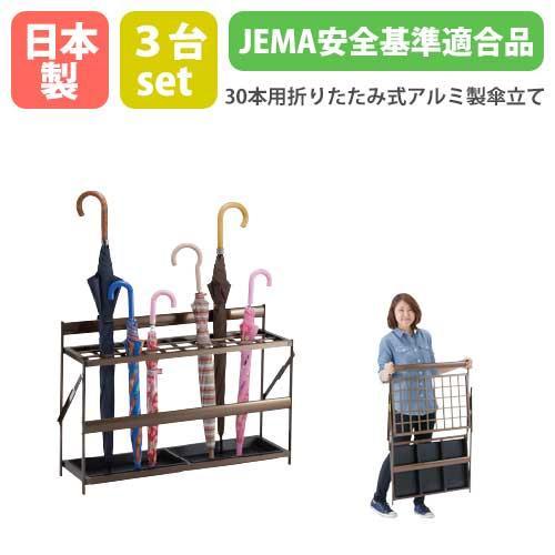 傘立て 3台セット 折りたたみ式 30本用 日本製 日本製 1年保証 アルミ 業務用 折り畳み式傘立て スタンド 完成品 大容量 折畳み 病院 学校 幼稚園 かさ立て AL-PBRM-S3