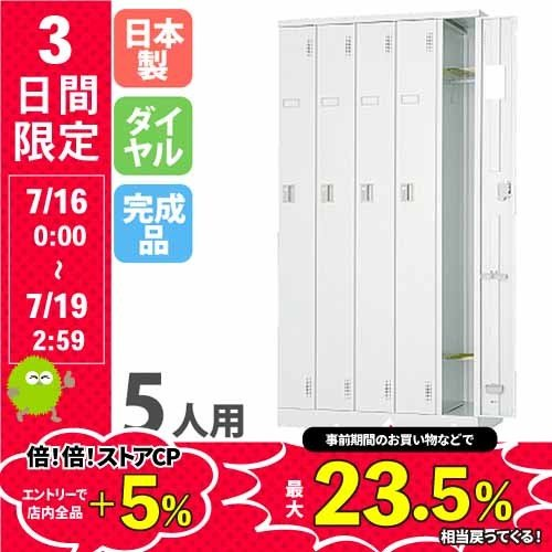 ロッカー 5人用 ダイヤル錠 ダイヤル錠 鍵付き 日本製 収納ロッカー 学校 激安 ULK-D5NN