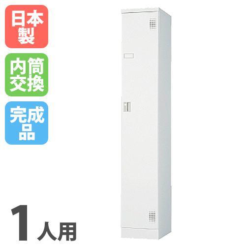 ロッカー 1人用 スリム 内筒交換錠 鍵付き 日本製 鍵付きロッカー 着替え室 ULK-N1SN ULK-N1SN ULK-N1SN 671