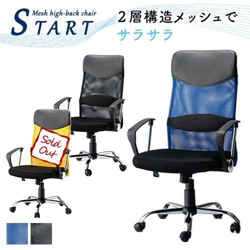 オフィスチェア START