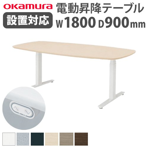 スイフト ミーティングテーブル 幅1800×奥行900mm 昇降式 会議テーブル インジケータなし ボタンタイプ Swift オカムラ 岡村製作所 送料無料 3S27JC-MB
