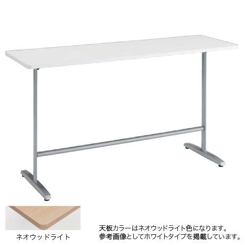 カウンターテーブル 幅150×奥行60cm 送料無料 ネオウッドライト オフィステーブル オフィステーブル ハイテーブル テーブル ハイタイプ 飲食スペース 休憩スペース 8177CN-MK37