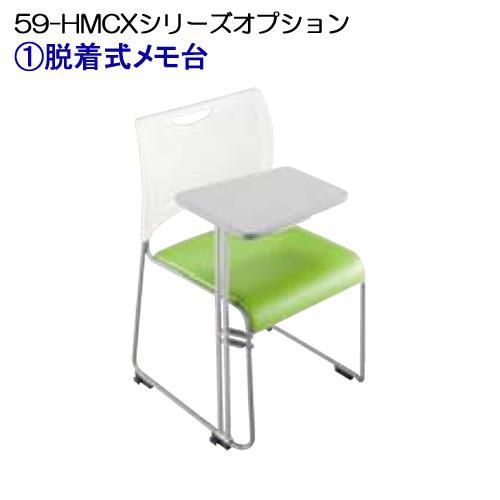 脱着式メモ台 HMCXシリーズ オプション オプション HLTS-MD