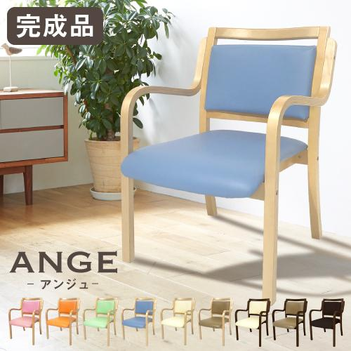 送料無料でお届けします ダイニングチェア 木製 肘付き 全店販売中 ダイニング椅子 ANG-1H おしゃれ