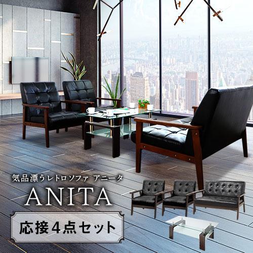 応接セット 4点セット ソファー 応接テーブル 応接ソファ 応接椅子 応接テーブル ソファセット 応接 セット 北欧 アニータ ANITA-T5S  法人送料無料