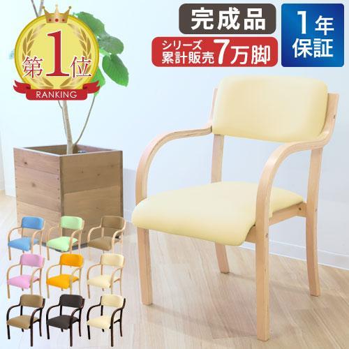 ダイニングチェア 木製 肘付き 激安 ETV-1 介護 宅送 トラスト 椅子