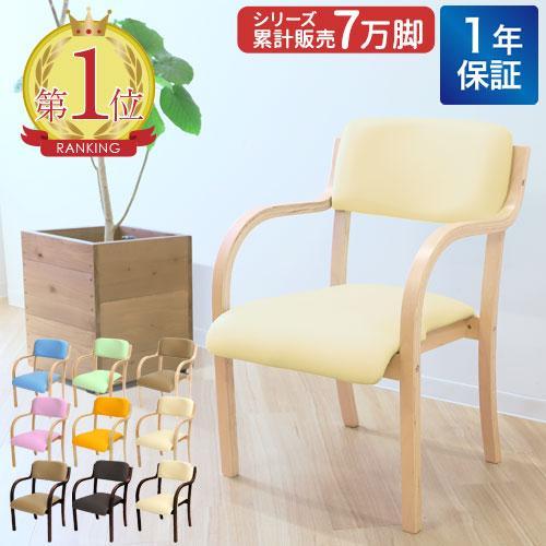 ダイニングチェア 木製 ショップ 肘付き 介護椅子 ETV-3 イス スタッキングチェア 世界の人気ブランド シエル