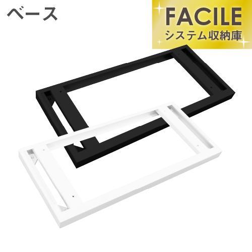 FACILE専用ベース システム収納庫 スチール書庫 白 黒 ホワイト ブラック 貴重品ロッカー 5cm FH-B
