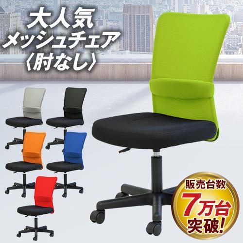 オフィスチェア メッシュチェア 腰痛対策 肘なし おしゃれ 事務椅子 パソコンチェア デスクチェア メッシュ コンパクト 送料無料 VMC-29|lookit