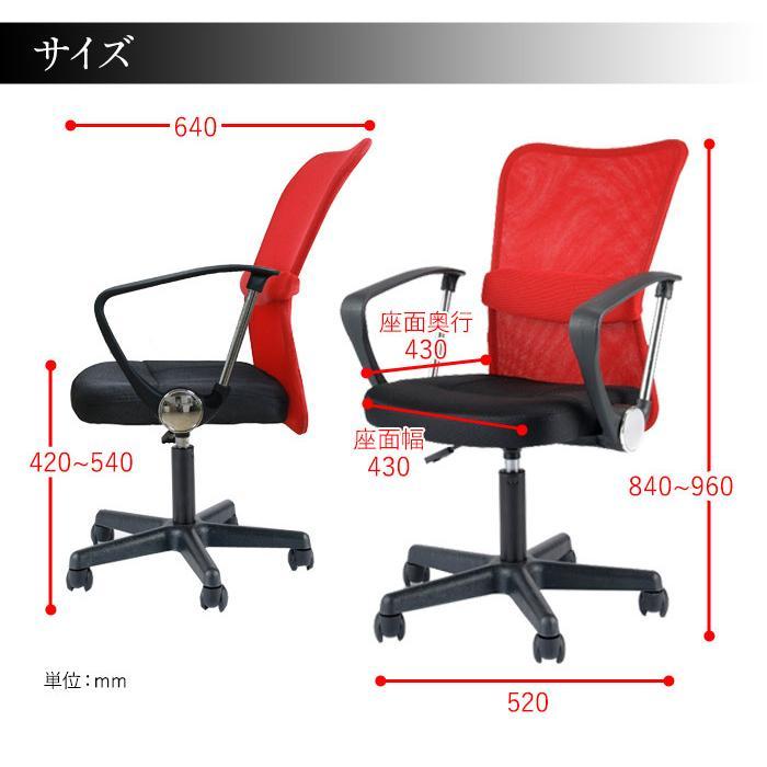 オフィスチェア メッシュチェア 腰痛対策 肘なし おしゃれ 事務椅子 パソコンチェア デスクチェア メッシュ コンパクト 送料無料 VMC-29|lookit|08