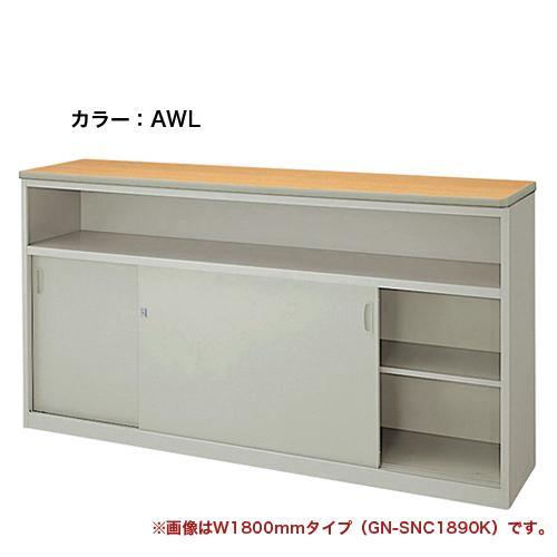 ハイカウンター W1500mm 棚付 送料無料 SNC1590K