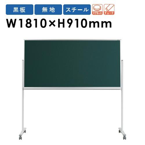 黒板 脚付き W1800mm 塾 塾 チョークボード MS36TN