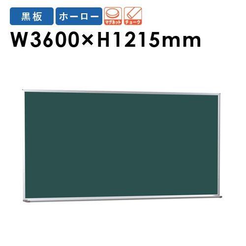 黒板 3600mm 掲示板 掲示板 壁掛け 大型 業務用 学校 PG412