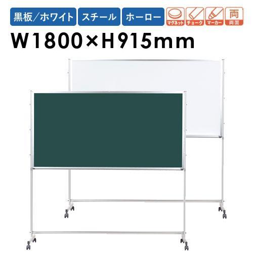 黒板 黒板 脚付 両面 ホワイトボード 白板 PTSH306