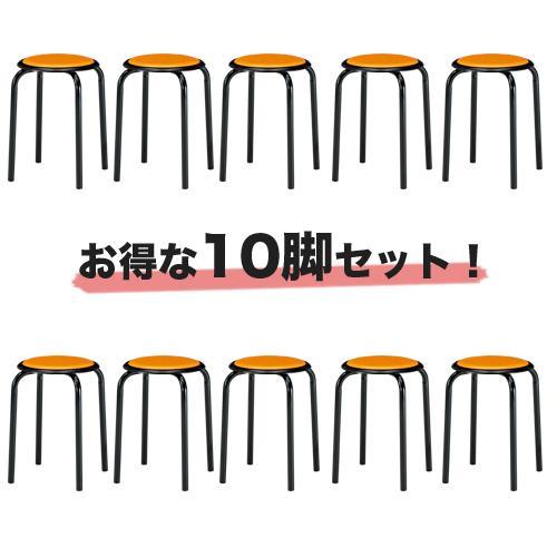 スツール セット 10脚 ミーティング ミーティング 会議室 M-24TS