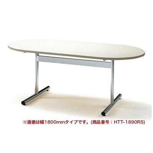 ミーティングテーブル W150cm 楕円 会議 TT-1575RS