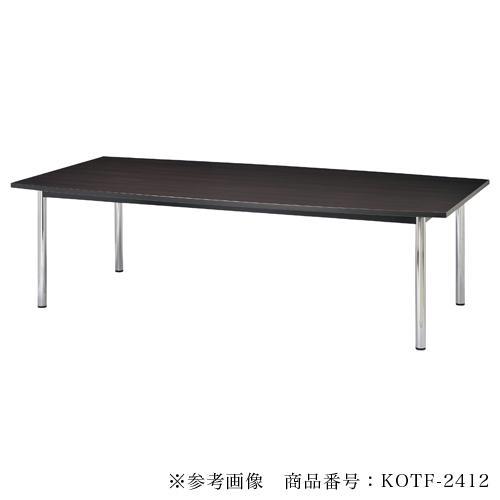 会議テーブル 角型 ミーティング 四角形 四角形 OTK-2412