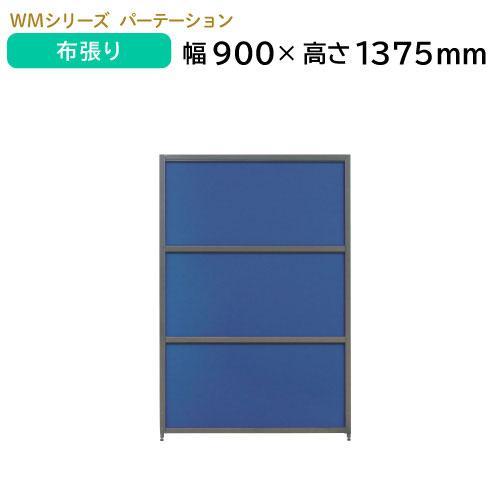 【 法人 送料無料 】 マグネット パーティション 布張り ブルー 幅900mm 高さ 1375mm パーテーション 間仕切り 衝立 ローパーティション 事務所 WM-1309CL-BL