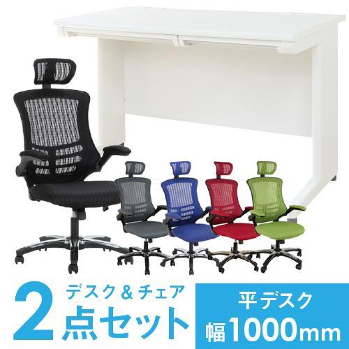 【法人限定】 デスク チェア セット 平机 幅1000mm デスクセット椅子付き デスクセット椅子付き オフィスチェア 事務家具 机奥行70cm キャスターチェア スチールOAデスク LHD-107-S10