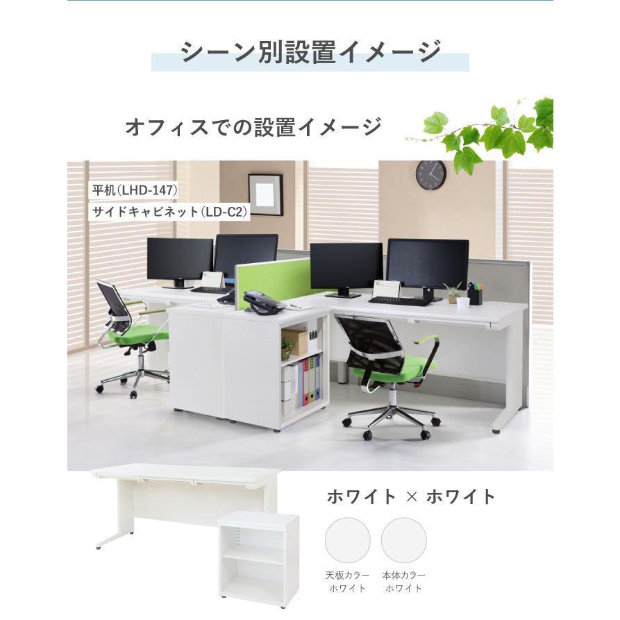 【法人限定】デスク L字デスク L型デスク キャビネット 平机 幅1400mm デスクセット 平デスク オフィスデスク キャビネット サイドワゴン LHD-147-C|lookit|13
