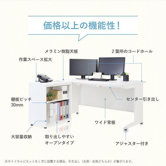 【法人限定】デスク L字デスク L型デスク キャビネット 平机 幅1400mm デスクセット 平デスク オフィスデスク キャビネット サイドワゴン LHD-147-C|lookit|05