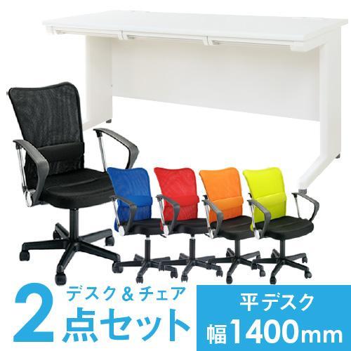 【法人限定】 デスク チェア セット 平机 幅1400mm 椅子付きデスクセット メッシュチェア オフィス備品 オフィス備品 オフィスデスクセット ワークデスク LHD-147-S7