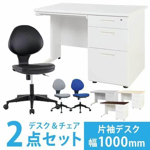 【法人限定】 デスク チェア セット 片袖机 幅1000mm 机チェアーセット スチールOAデスク オフィス2点セット オフィスチェア 机 オフィス用 LKD-107-S4