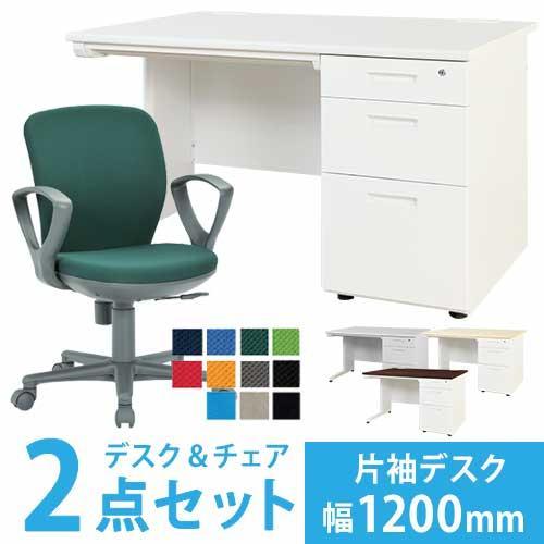 【法人限定】 デスク チェア セット 片袖机 幅1200mm 幅1200mm ワークチェア 幅120cm デスク&チェアセット 片袖デスク 椅子セット オフィスセット LKD-127-S11