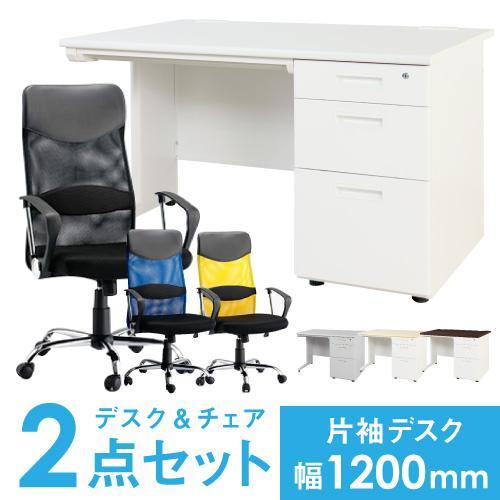 【法人限定】デスク チェア セット 片袖机 幅1200mm オフィスチェア スチールデスク 机 メッシュチェア PCデスク 事務机 デスクチェア 椅子 LKD-127-S12