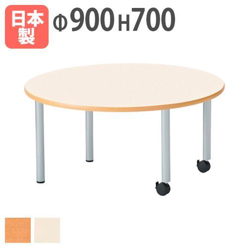 学校用 テーブル シンプル ラウンドテーブル ER-900RH