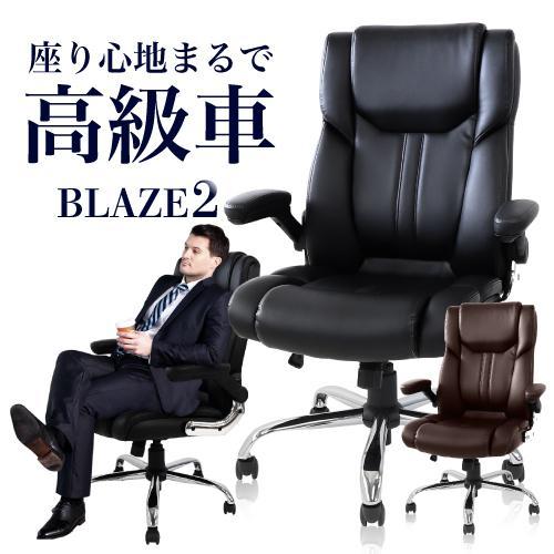 オフィスチェア ハイバック 実物 購買 ロッキング 肘付き レザー 社長椅子 エグゼクティブチェア BLAZE-2 おしゃれ 高級