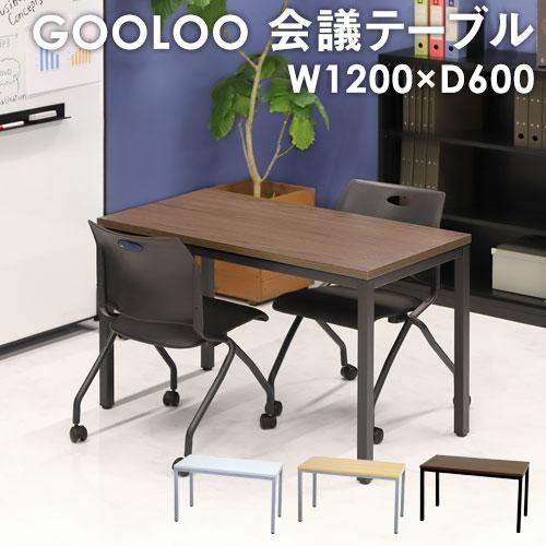 法人送料無料 会議用テーブル ミーティングテーブル 幅1200mm おしゃれ 会議机 メーカー在庫限り品 会議テーブル 長机 商談 業務用 木目調 会議室 GLM-1260 評判 打ち合わせ 作業台
