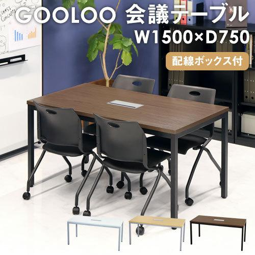 法人送料無料 会議用テーブル ミーティングテーブル 超人気 専門店 配線ボックス付き 幅1500mm おしゃれ 会議机 数量限定アウトレット最安価格 打ち合わせ 会議テーブル 作業台 木目調 会議室 GLM-1575H