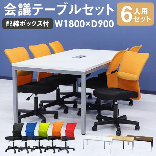 法人限定 会議用テーブル チェア セット ミーティングテーブル 幅1800mm 会議セット 6人用 業務用 ギフ_包装 新作 会議室 長机 会議チェア 打ち合わせ GLM-1890H-S2 商談