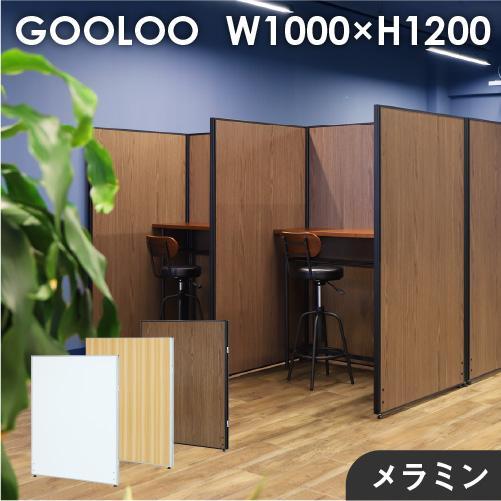 GOOLOOパーテーション