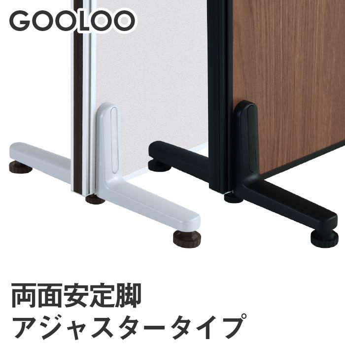 法人限定 GOOLOO パーテーション 新作 オープニング 大放出セール GLP-AX2 両面安定脚アジャスタータイプ