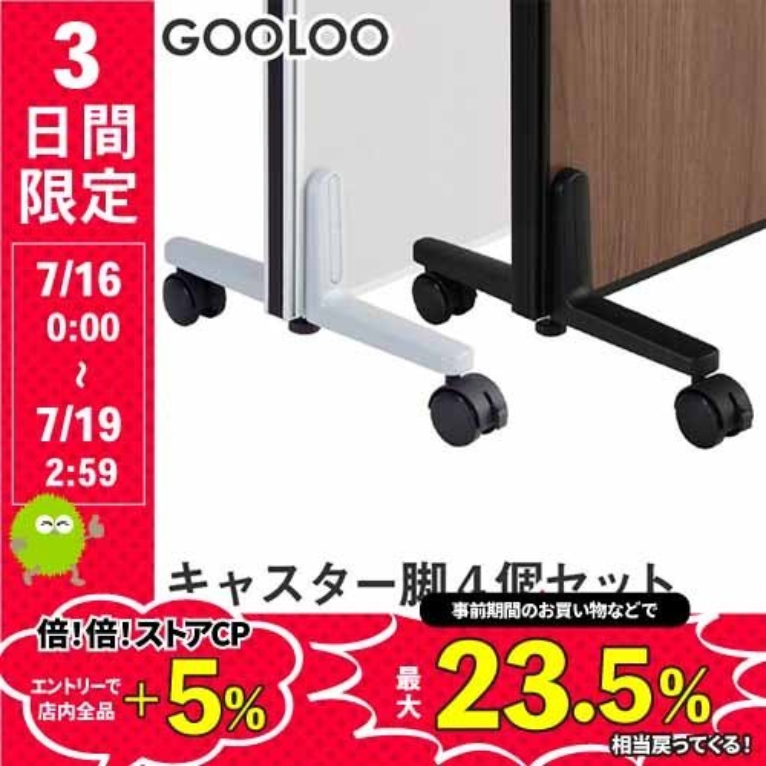 法人限定 GOOLOO パーテーション キャスター脚4個セット GLP-C4A4 最新 低価格
