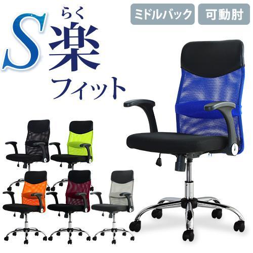 オフィスチェア デスクチェア 事務椅子 メッシュ ロッキング ワークチェア 椅子 学習椅子 ミドルバック 在庫限り S-shapeチェア 肘付き 可動肘 SSP-MU 腰痛対策 売れ筋ランキング