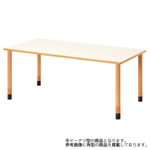 ダイニングテーブル 幅1800mm 奥行900mm 半ドーナツ型 ミーティングテーブル 作業台 介護施設 シンプル 大型テーブル 4人用 円卓 高さ調節 FPA-1890U
